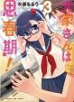 Ooya-san wa Shinshunki manga 3