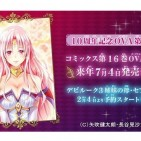 To Love RU Darkness OVA 2016