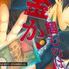 Tomodachi Game, de Mikoto Yamaguchi y Yuki Sato