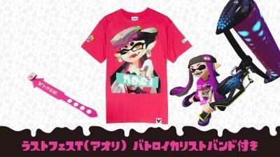 Splatoon camiseta Mar